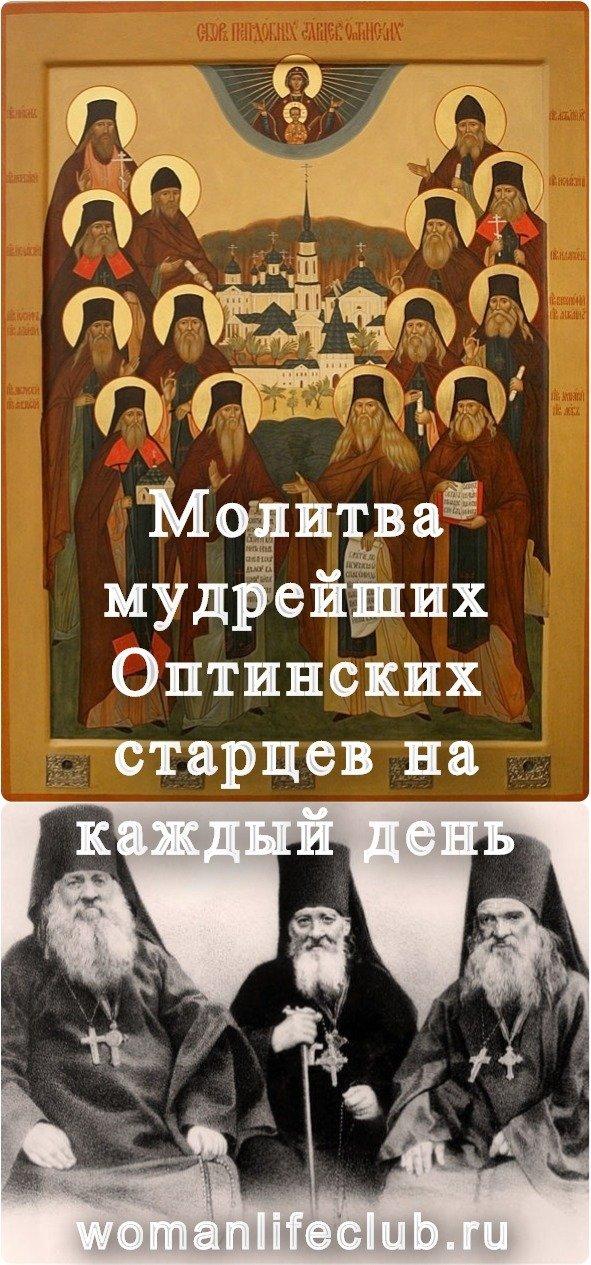 Молитва мудрейших Оптинских старцев на каждый день
