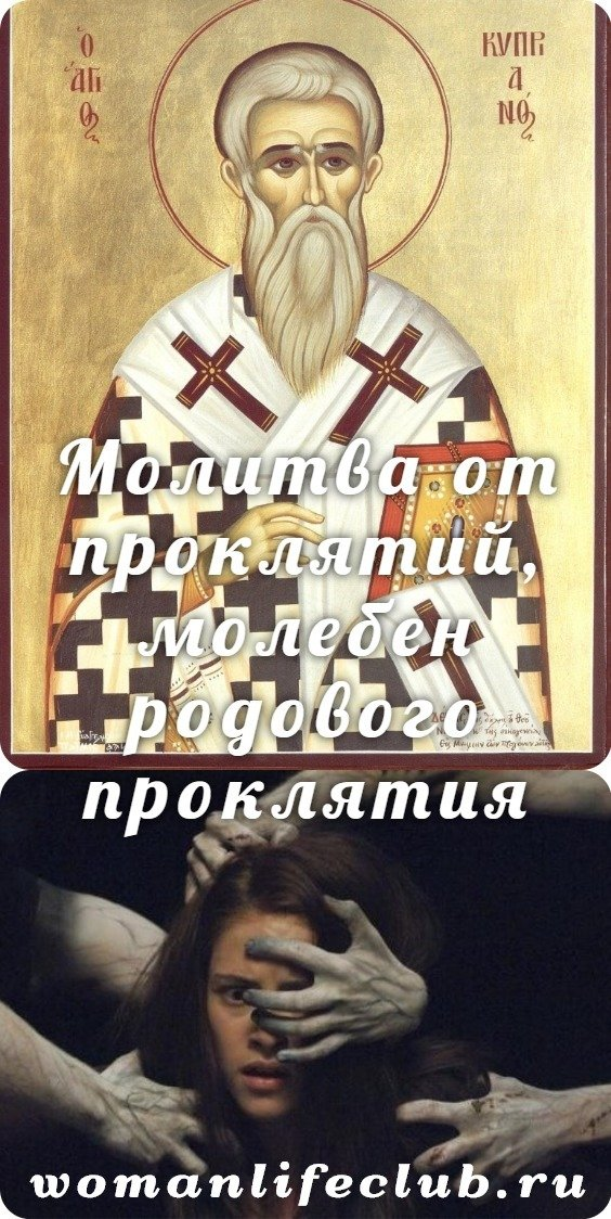 Молитва от проклятий, молебен родового проклятия