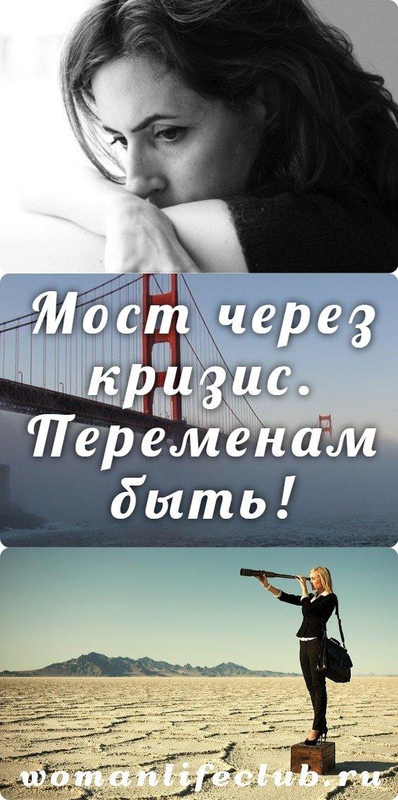 Мост через кризис. Переменам быть!