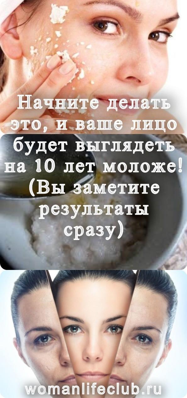 Начните делать это, и ваше лицо будет выглядеть на 10 лет моложе! (Вы заметите результаты сразу)
