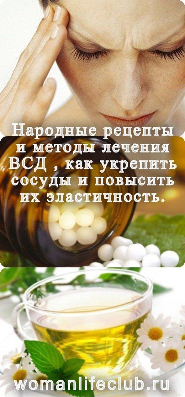 Народные рецепты и методы лечения ВСД , как укрепить сосуды и повысить их эластичность.