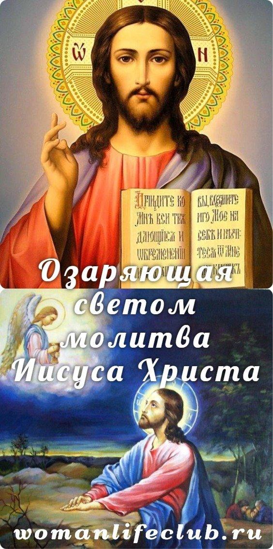 Озаряющая светом молитва Иисуса Христа