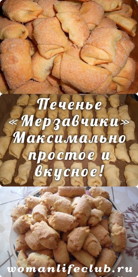 Печенье «Мерзавчики». Максимально простое и вкусное!