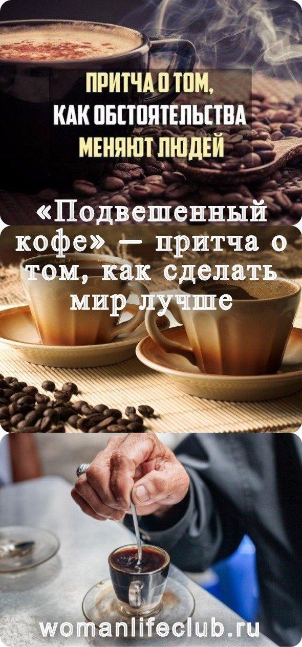 «Подвешенный кофе» — притча о том, как сделать мир лучше