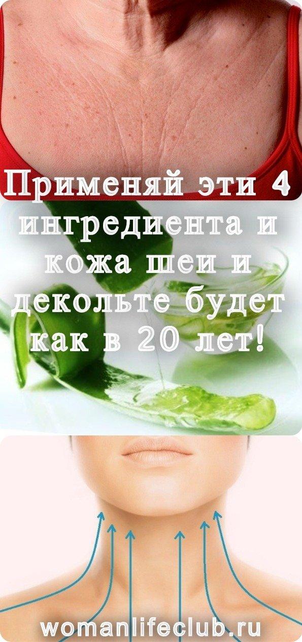 Применяй эти 4 ингредиента и кожа шеи и декольте будет как в 20 лет!