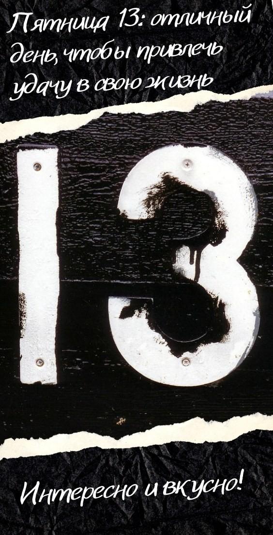 Пятница 13: отличный день, чтобы привлечь удачу в свою жизнь