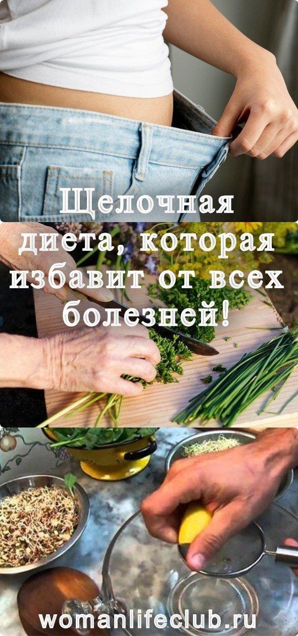 Щелочная диета, которая избавит от всех болезней!