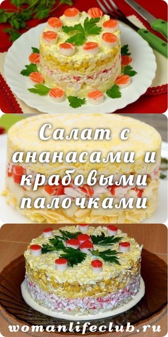 Салат с ананасами и крабовыми палочками