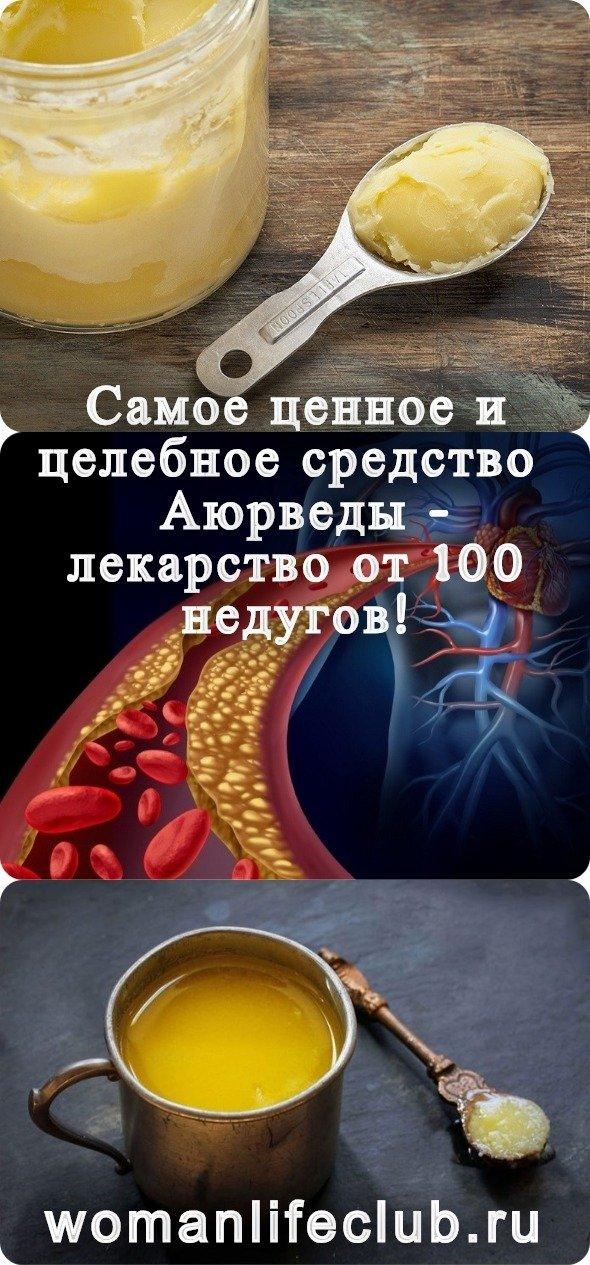 Самое ценное и целебное средство Аюрведы-лекарство от 100 недугов!