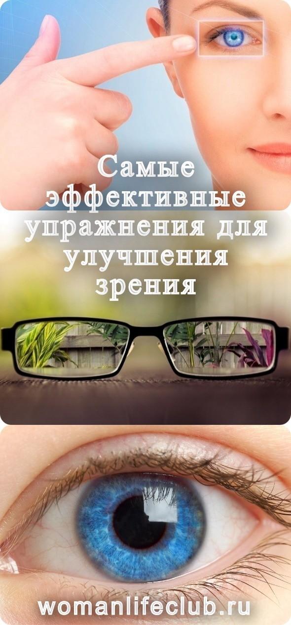 Самые эффективные упражнения для улучшения зрения