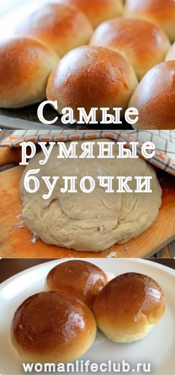 Самые румяные булочки