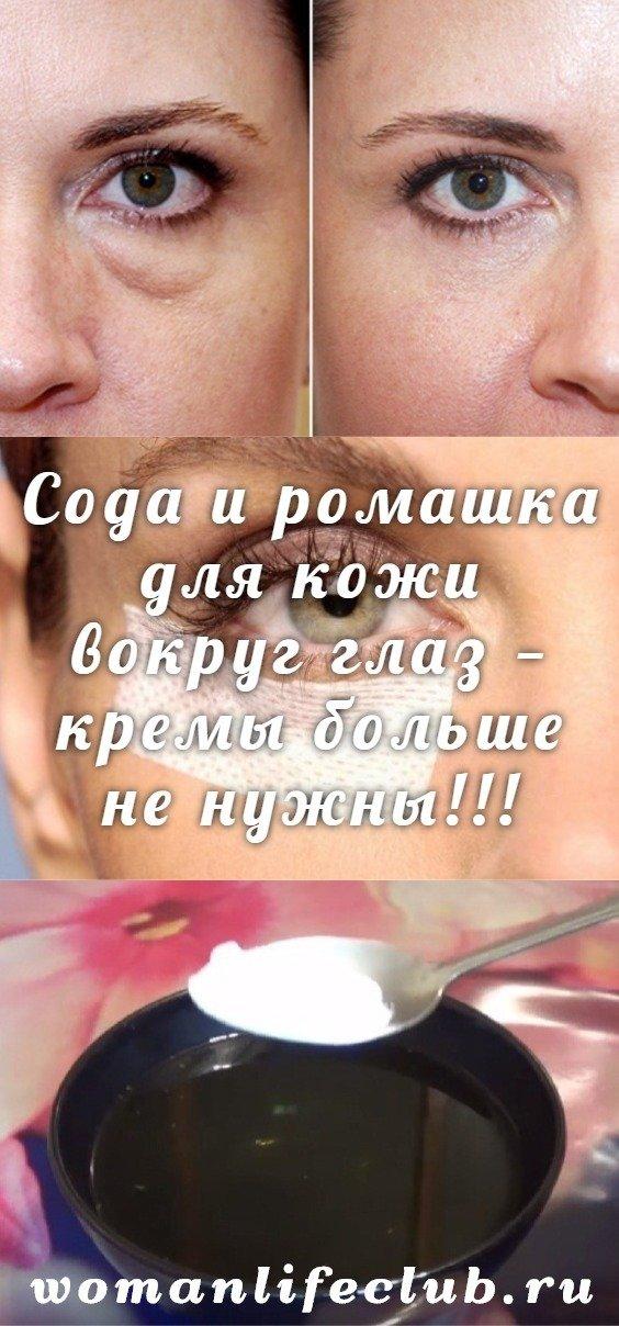 Сода и ромашка для кожи вокруг глаз — кремы больше не нужны!!!