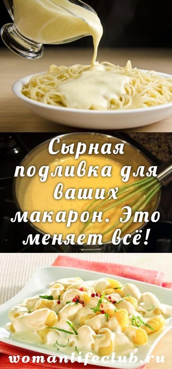 Сырная подливка для ваших макарон. Это меняет всё!