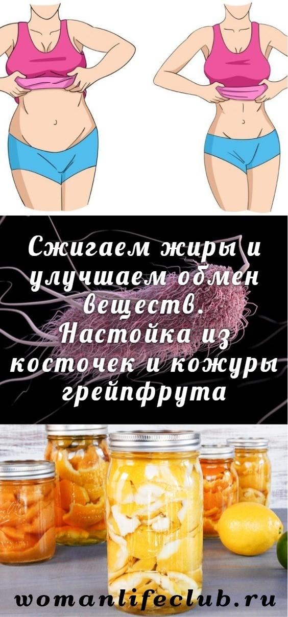 Сжигаем жиры и улучшаем обмен веществ. Настойка из косточек и кожуры грейпфрута