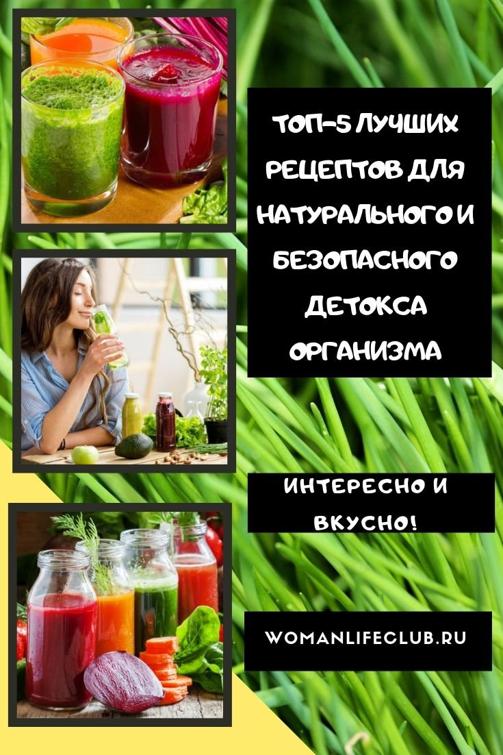ТОП-5 Лучших рецептов для натурального и безопасного детокса организма