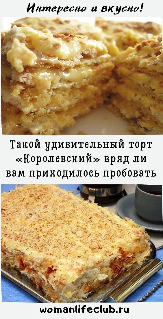 Такой удивительный торт «Королевский» вряд ли вам приходилось пробовать