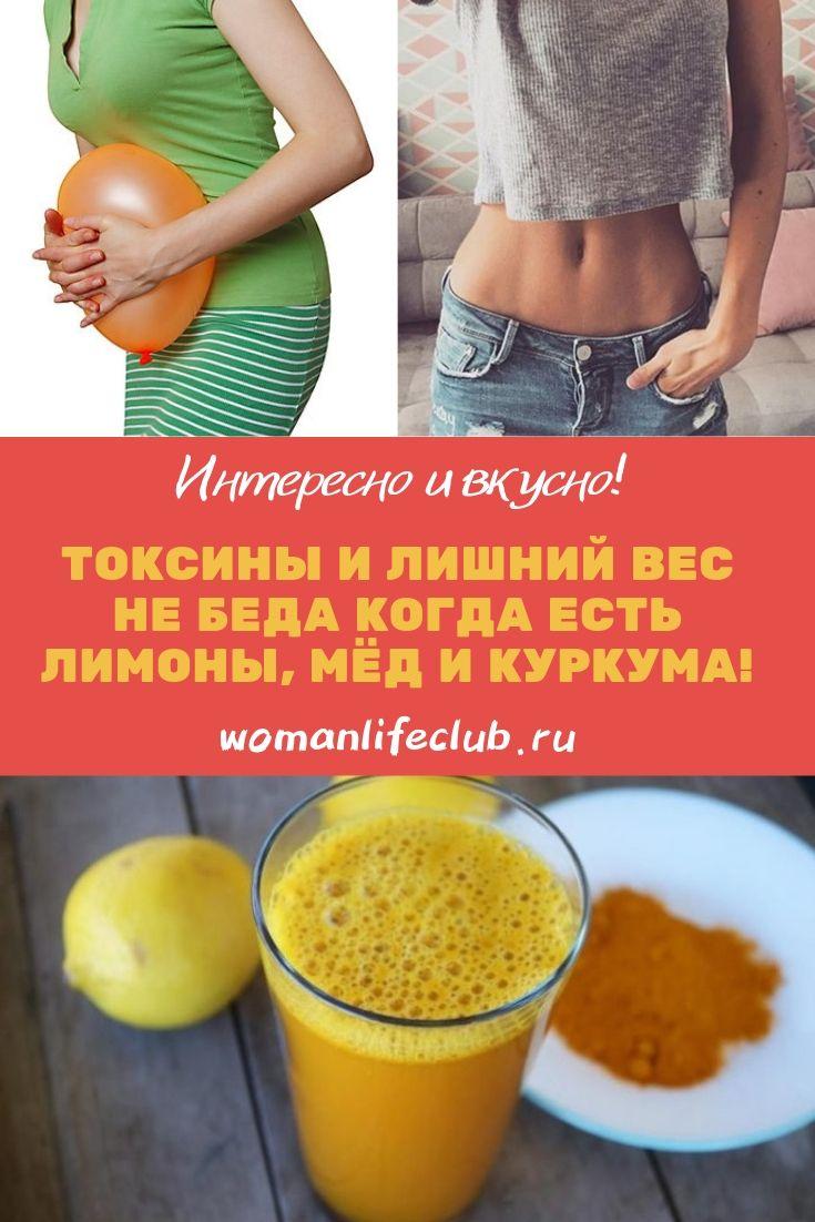 Токсины и лишний вес не беда когда есть лимоны, мёд и куркума!