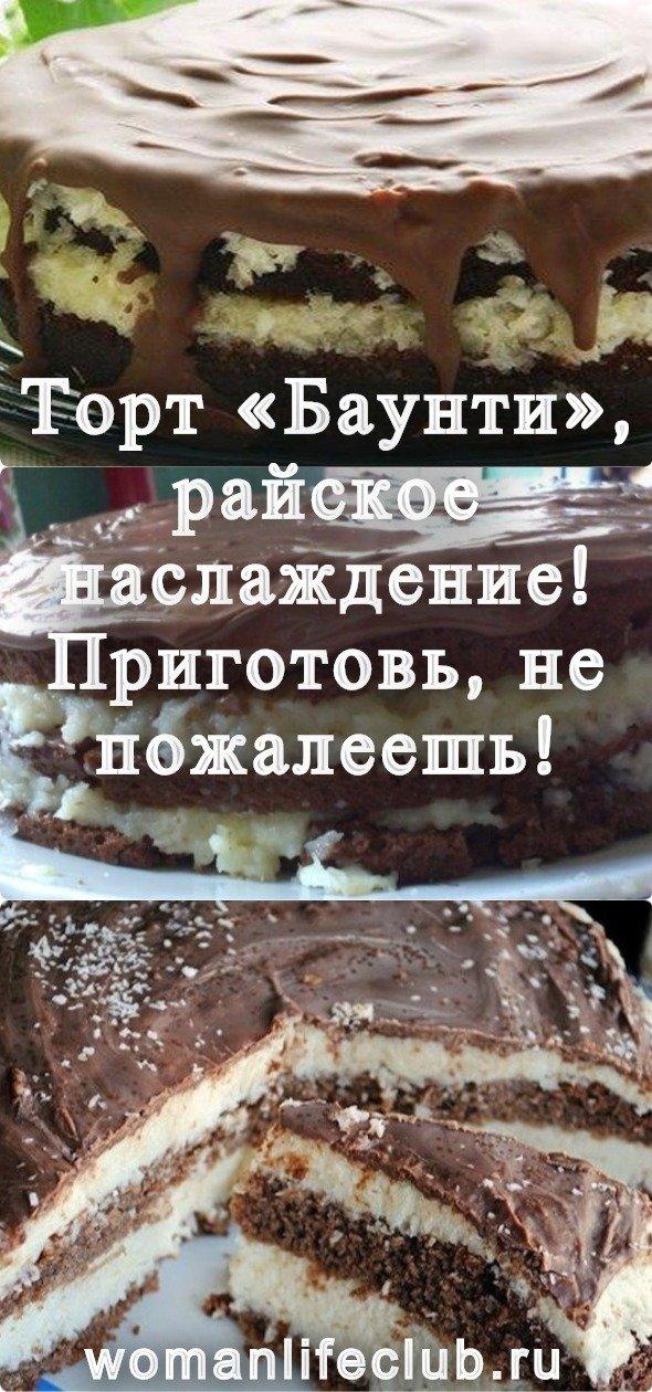 Торт «Баунти», райское наслаждение! Приготовь, не пожалеешь!