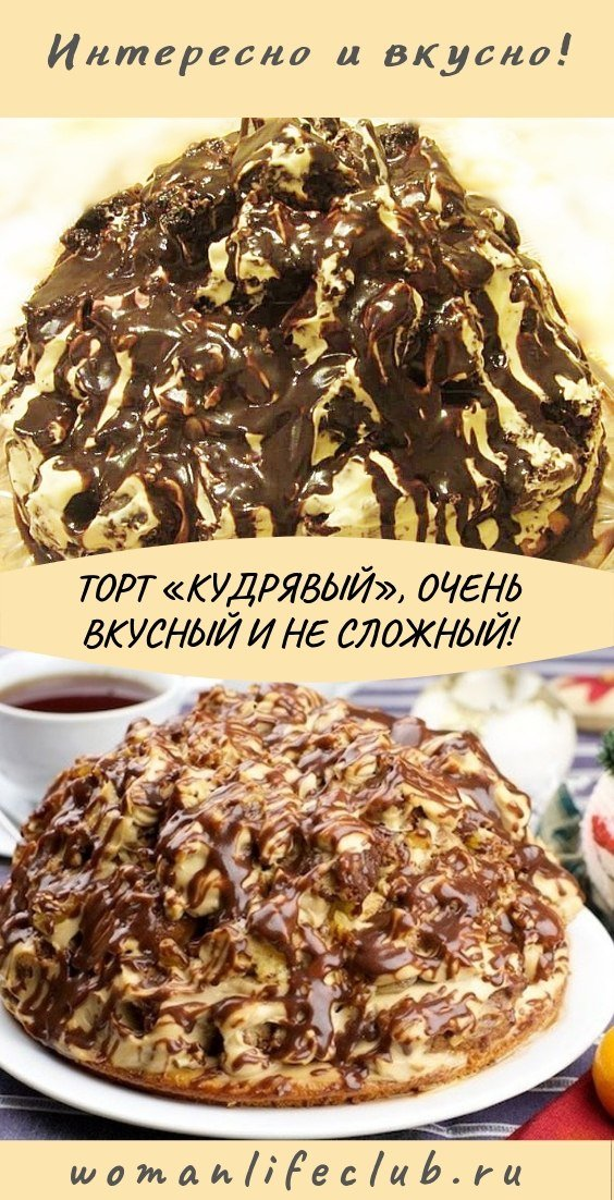 Торт «Кудрявый», очень вкусный и не сложный!