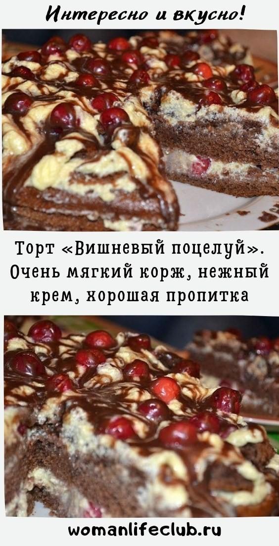 Торт «Вишневый поцелуй». Очень мягкий корж, нежный крем, хорошая пропитка