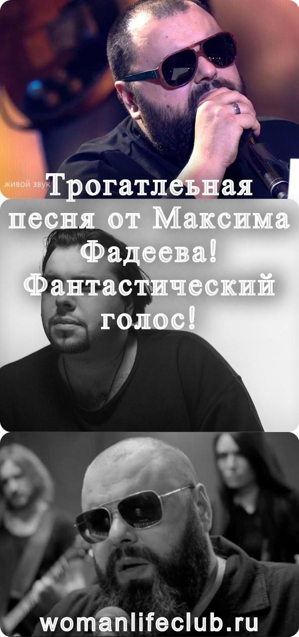 Трогатлеьная песня от Максима Фадеева! Фантастический голос!