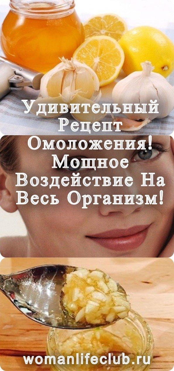 Удивительный Рецепт Омоложения! Мощное Воздействие На Весь Организм!