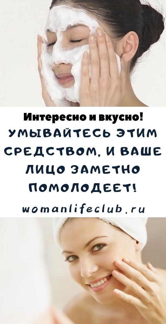 Умывайтесь этим средством, и ваше лицо заметно помолодеет!