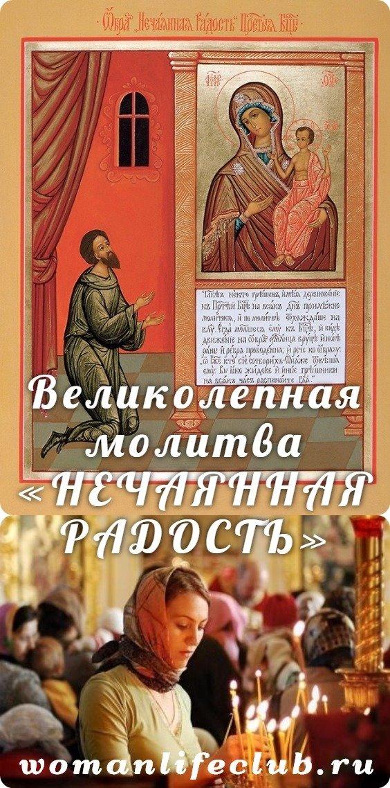 """Великолепная молитва """"НЕЧАЯННАЯ РАДОСТЬ"""""""
