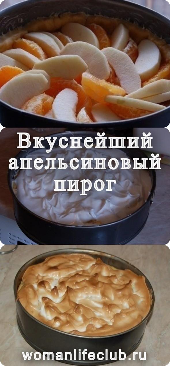 Вкуснейший апельсиновый пирог