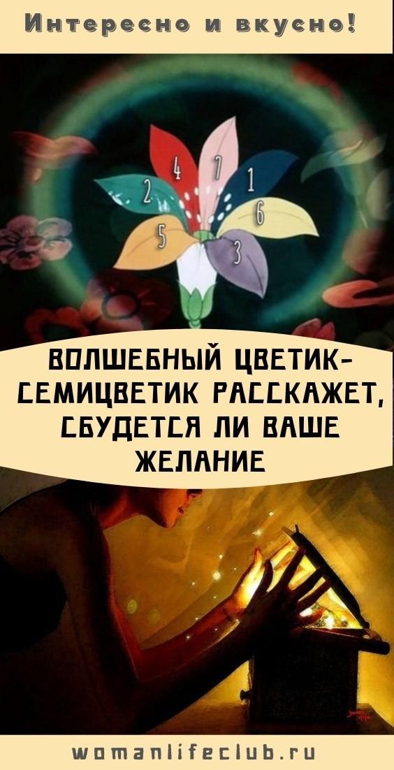 Желание девочки из цветика семицветика