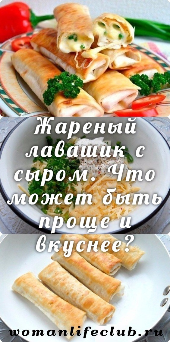 Жареный лавашик с сыром. Что может быть проще и вкуснее?