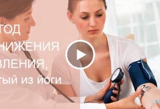 Безопасный метод понижения давления из йоги