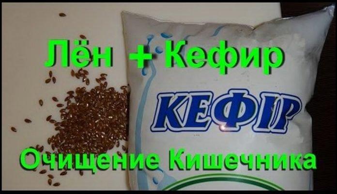 Как мягко очистить кишечник используя кефир и семена льна