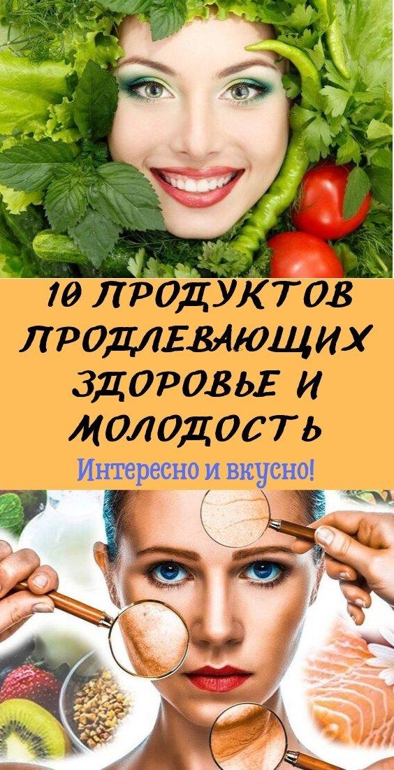 10 Продуктов Продлевающих Здоровье И Молодость