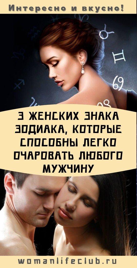 3 женских знака Зодиака, которые способны легко очаровать любого мужчину