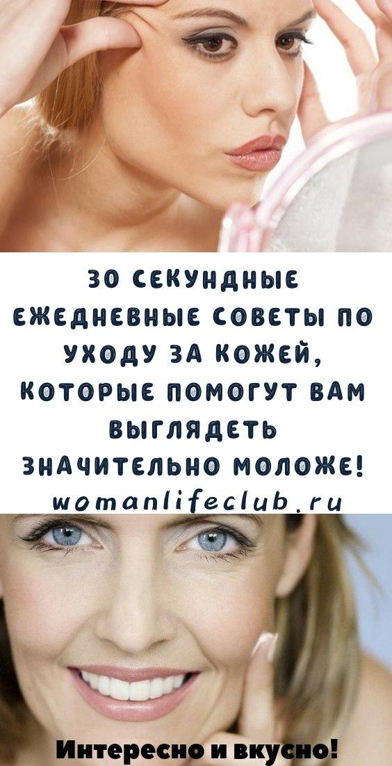 30 секундные ежедневные советы по уходу за кожей, которые помогут вам выглядеть значительно моложе!
