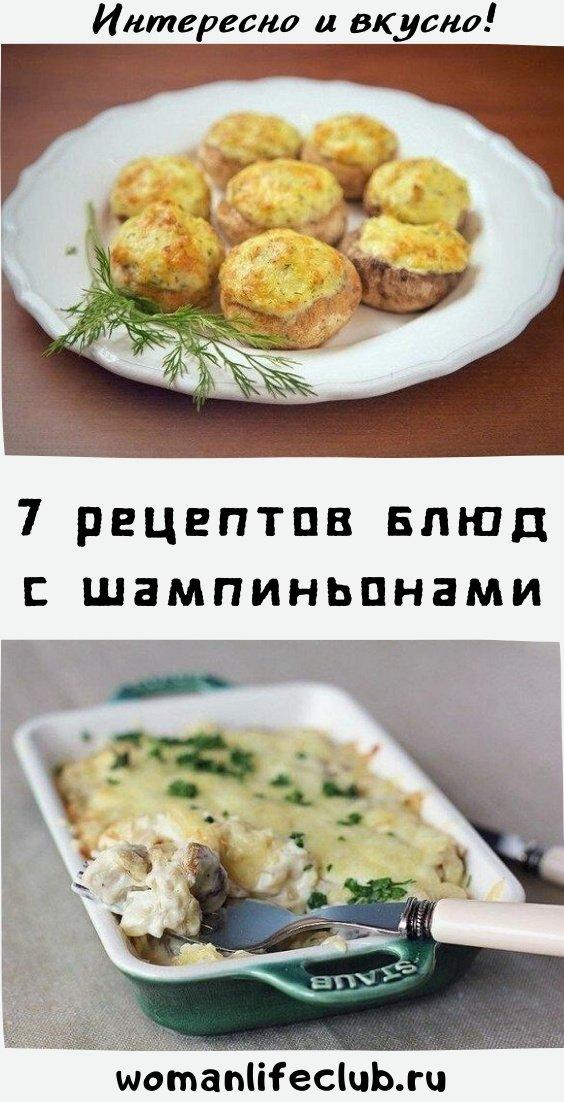 7 рецептов блюд с шампиньонами