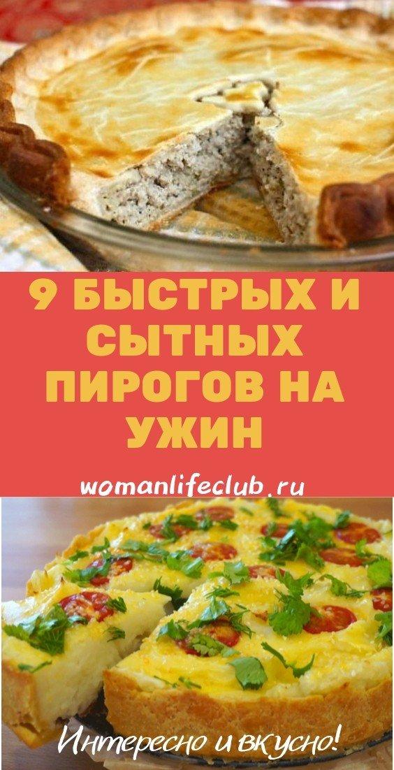 9 быстрых и сытных пирогов на ужин