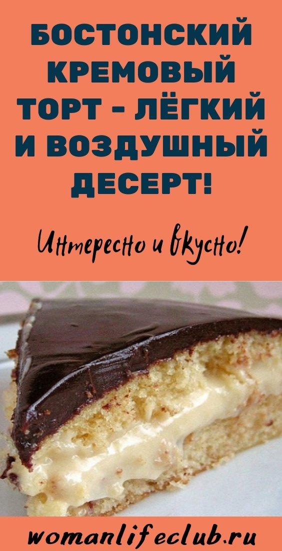 Бостонский кремовый торт - лёгкий и воздушный десерт!