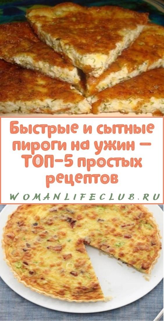 Быстрые и сытные пироги на ужин — ТОП-5 простых рецептов