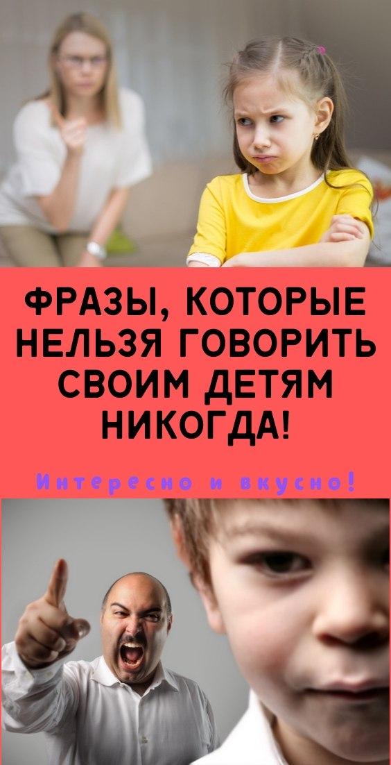 Фразы, которые нельзя говорить своим детям никогда!
