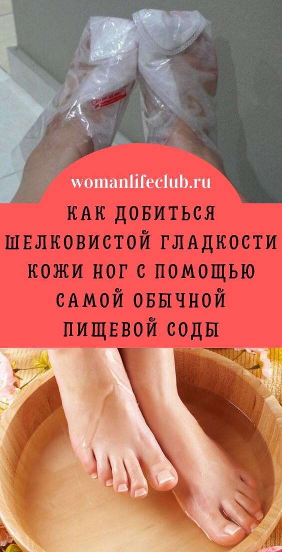 Как добиться шелковистой гладкости кожи ног с помощью самой обычной пищевой соды