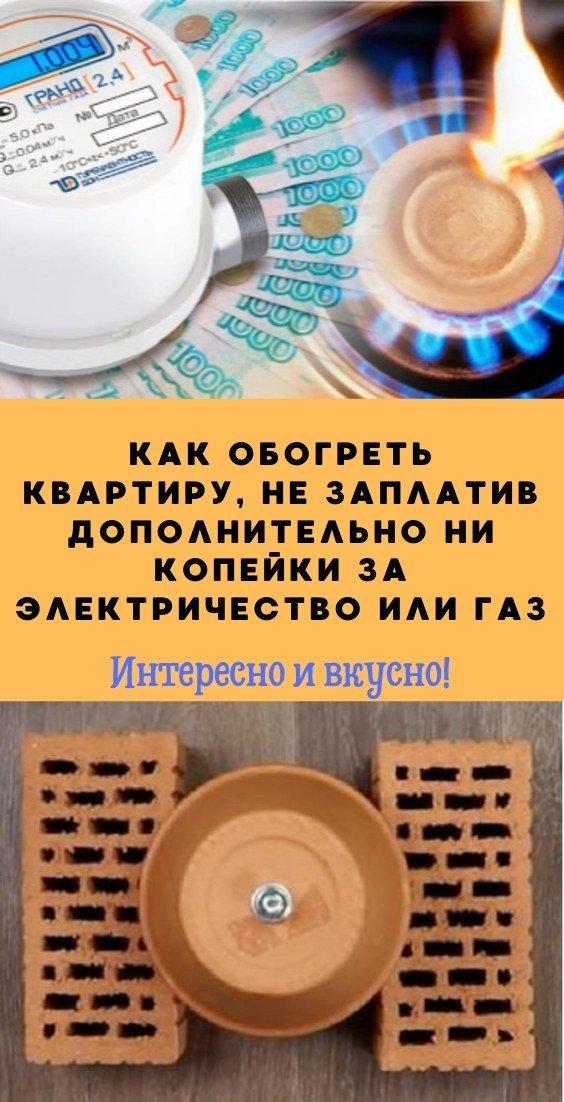 Как обогреть квартиру, не заплатив дополнительно ни копейки за электричество или газ