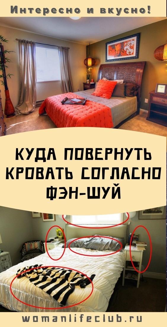Куда повернуть кровать согласно фэн-шуй