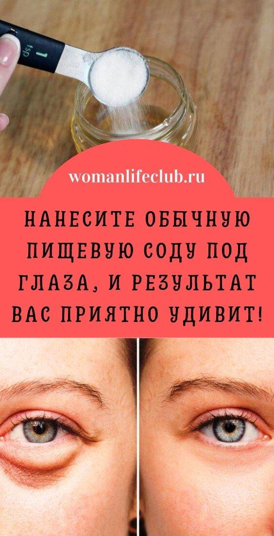 Нанесите обычную пищевую соду под глаза, и результат вас приятно удивит!