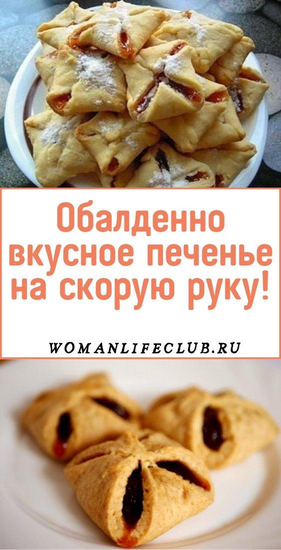 Обалденно вкусное печенье на скорую руку!