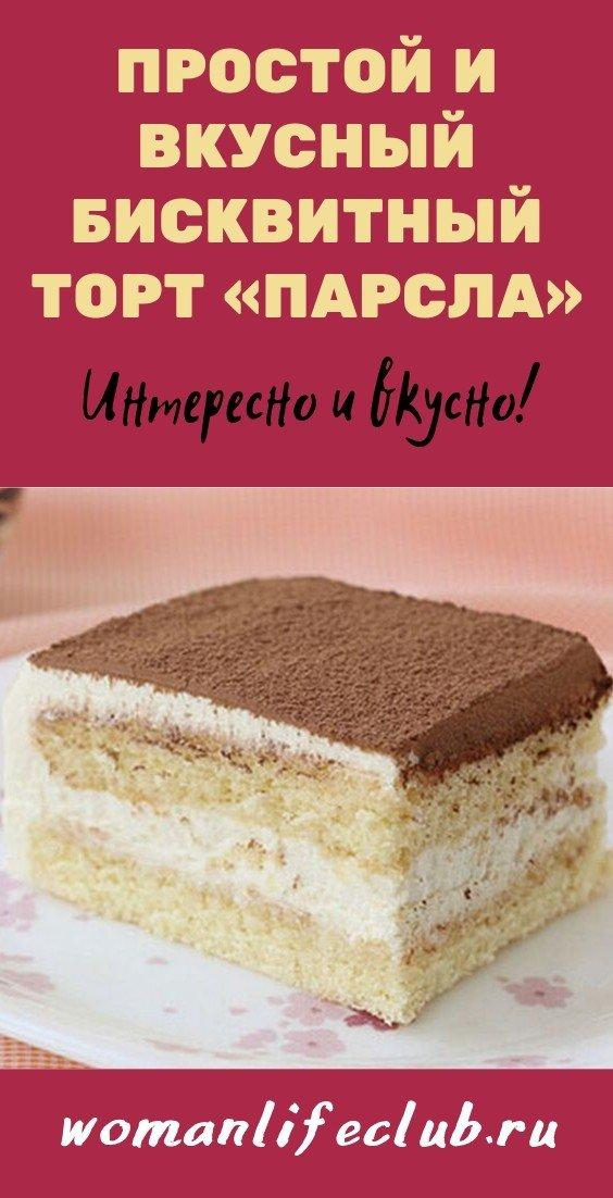 Простой и вкусный бисквитный торт «Парсла»