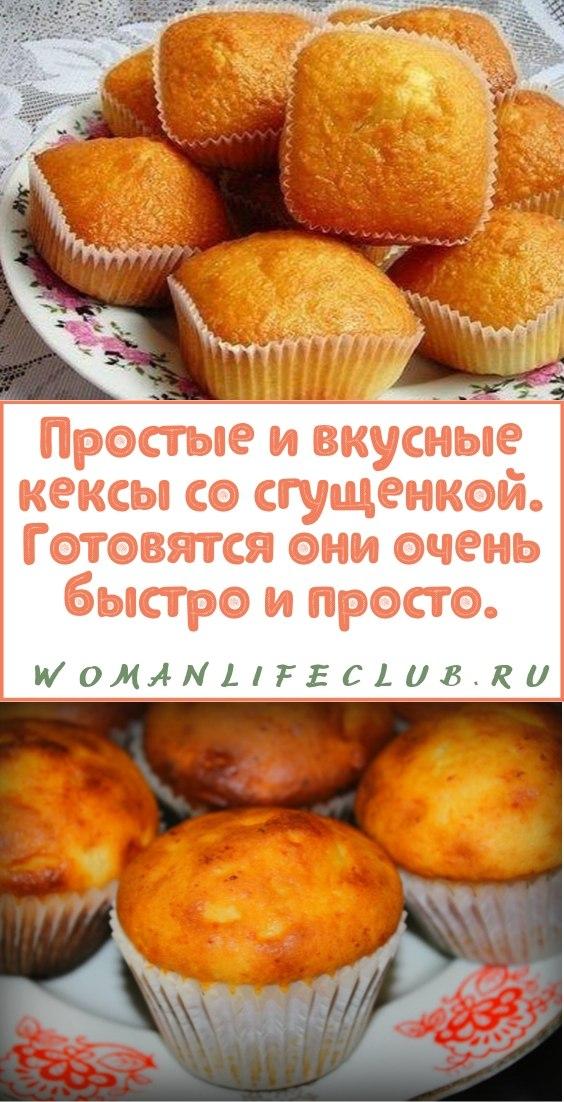 Простые и вкусные кексы со сгущенкой. Готовятся они очень быстро и просто.