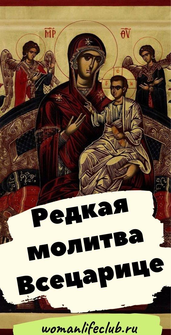 Редкая молитва Всецарице