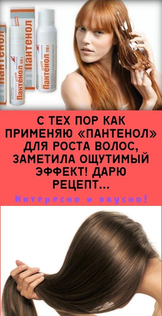 С тех пор как применяю «Пантенол» для роста волос, заметила ощутимый эффект! Дарю рецепт…